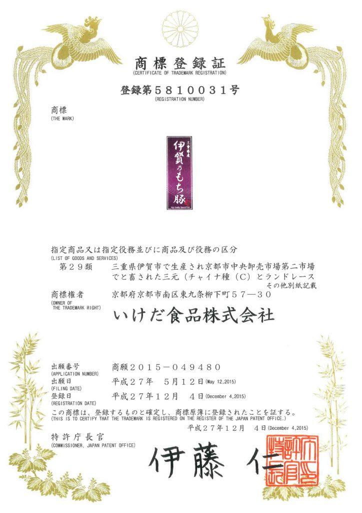商標登録証_三重県産伊賀のもち豚